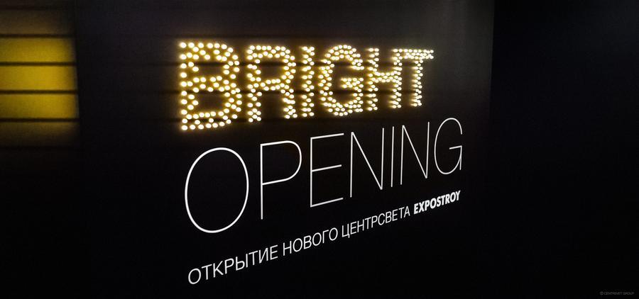 BRIGHT OPENING: ОТКРЫТИЕ НОВОГО ЦЕНТРА СВЕТА