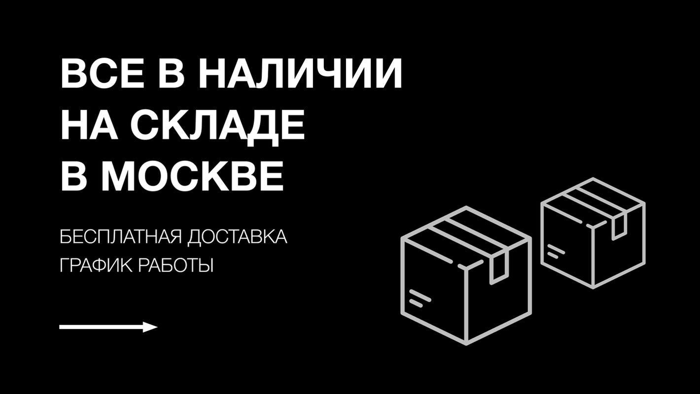 На складе в Москве