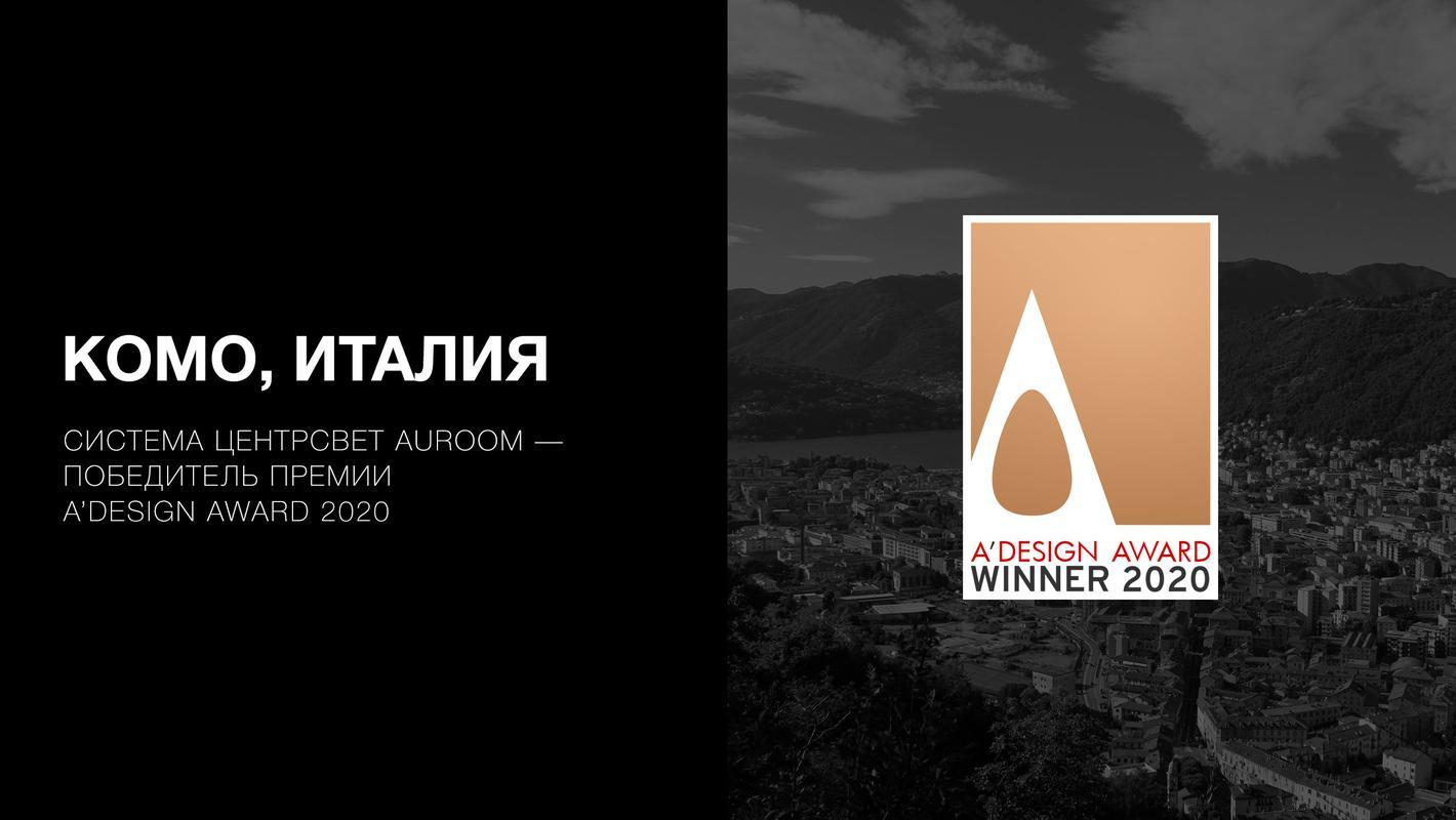 A'Design Award 2020