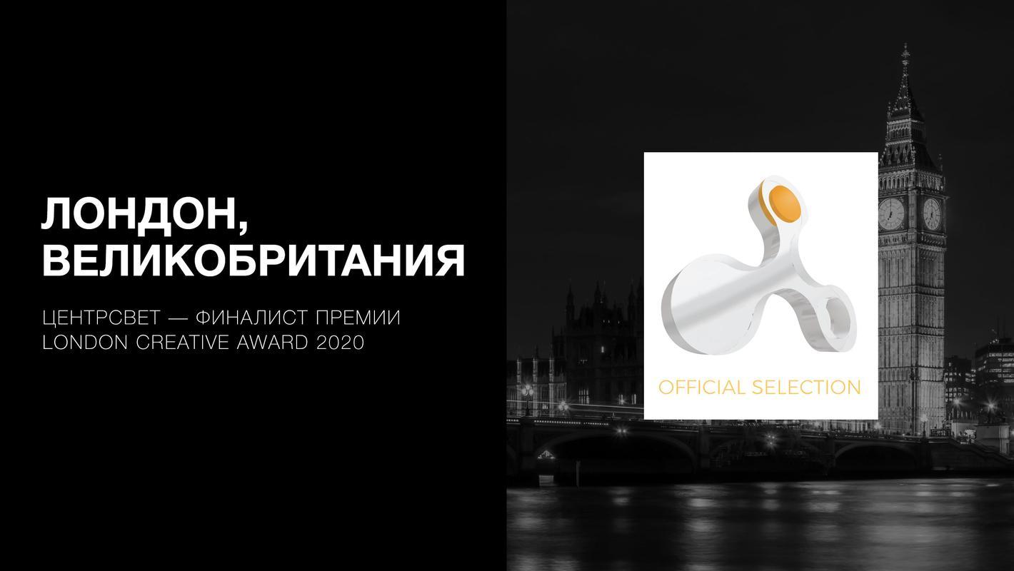 London Creative Awards