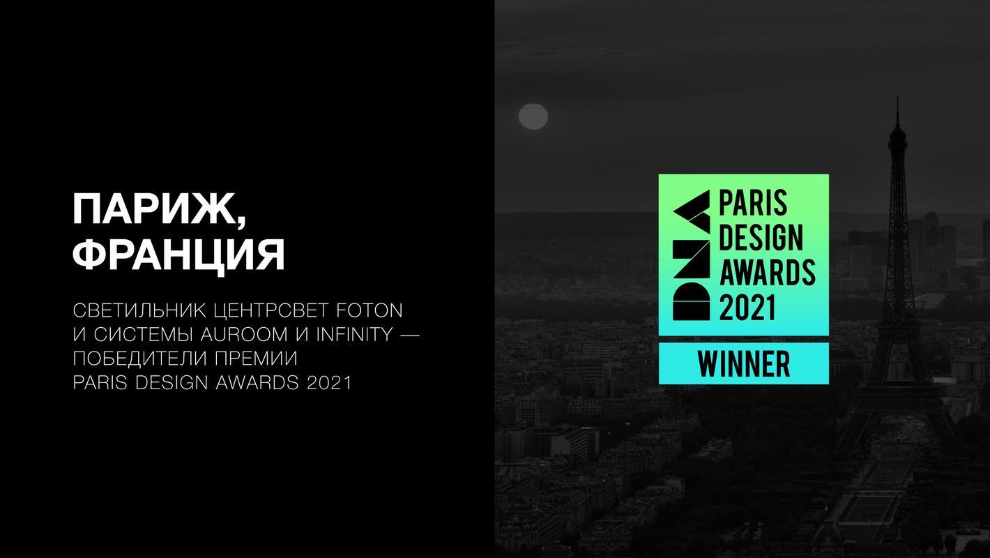 PARIS DESIGN AWARDS 2021