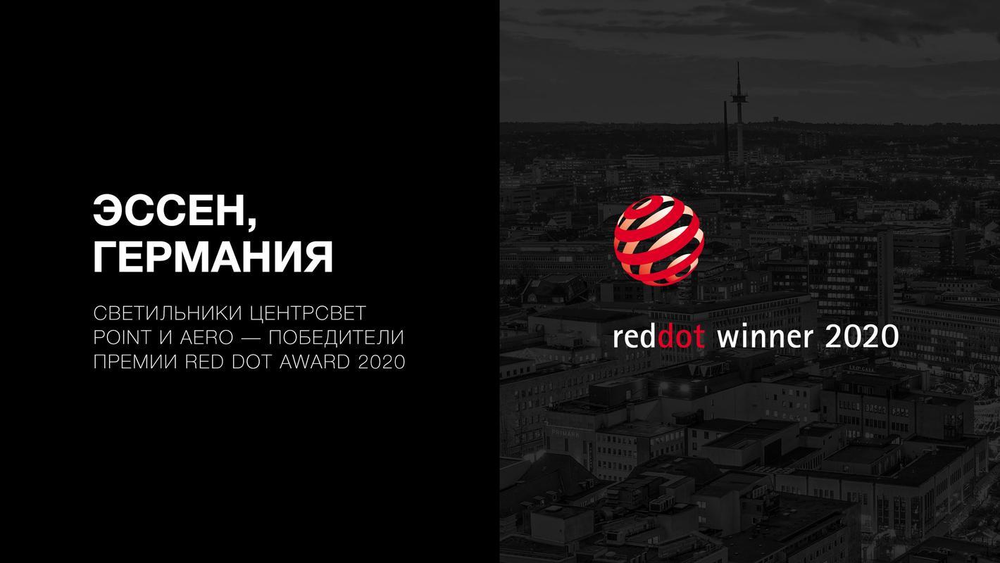 Red Dot Design Award 2020