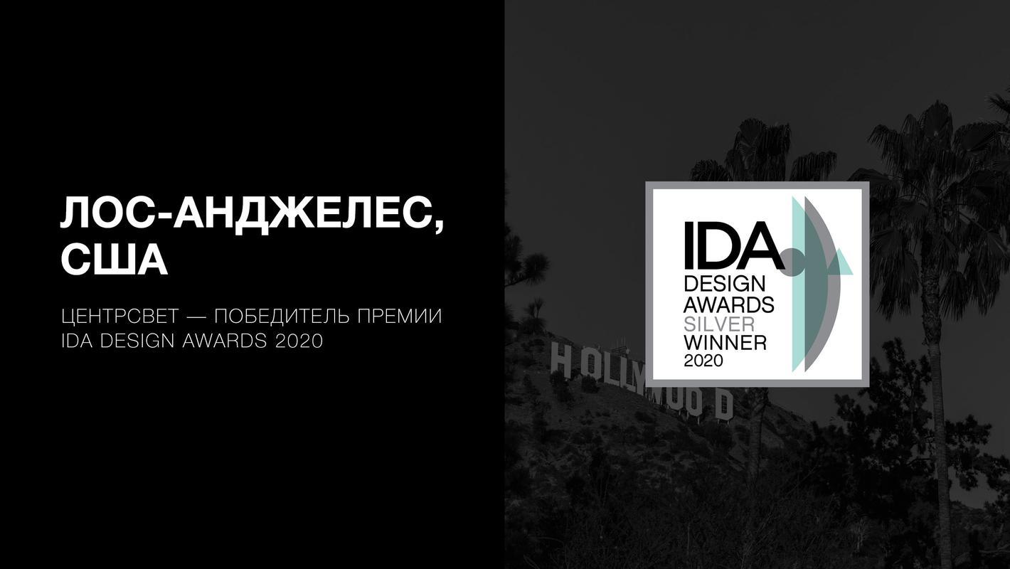 IDA Design Awards 2020