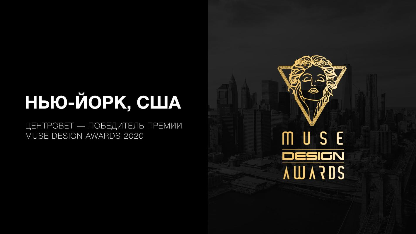 MUSE Design Awards