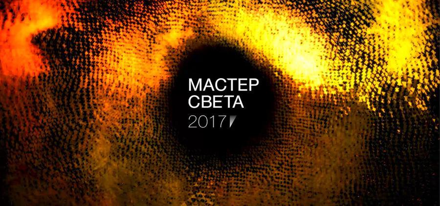 МАСТЕР СВЕТА 2017